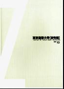 kenkyuhou10