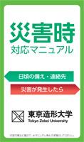 saigai_manual