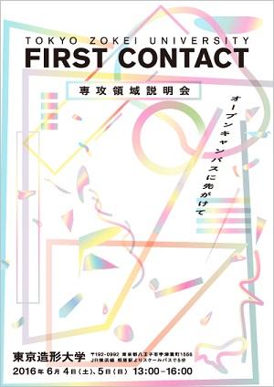 zokei-first-contact
