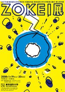 zokeiten_2007