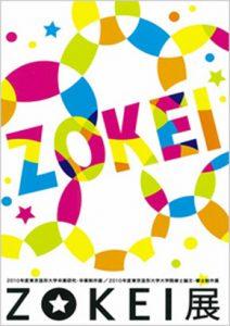 zokeiten_2010